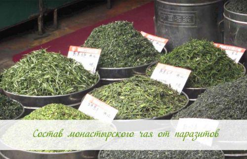 Ингредиенты для лечебных чаев