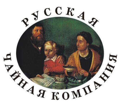 «Русская чайная компания»