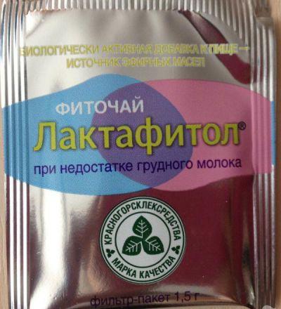 Лактофитол в фильтр-пакете