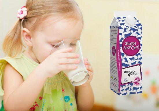 Девочка пьет ацидофилин