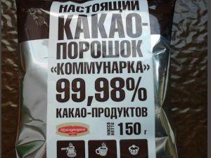 Какао-порошок Коммунарка