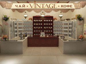 Чайная компания Винтаж