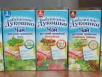 Чай Бабушкино лукошко для детей